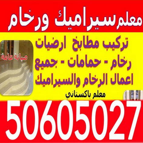 تركيب سيراميك - معلم سيراميك بالكويت 50605027