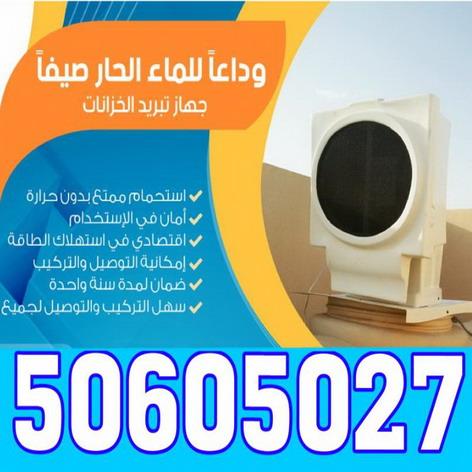 تبريد مياه الخزان - جهاز تبريد المياه - تبريد مياه التانكى بالكويت 50605027