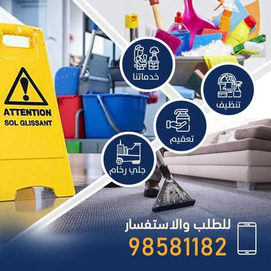 نقدم خدمات تنظيف شامله لجميع المباني