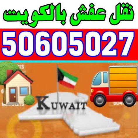 نقل عفش - شركة نقل عفش - نقل عفش الكويت 50605027