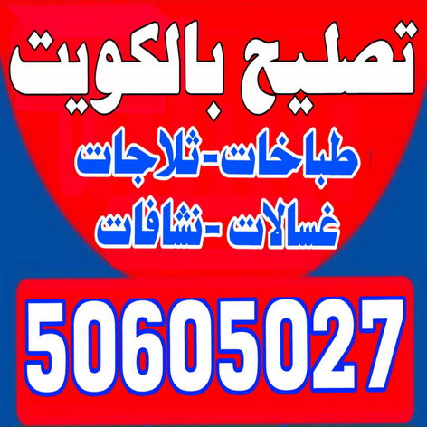 تصليح طباخات - تصليح ثلاجات - تصليح غسالات - تصليح نشافات - تصليح بكفالة 50605027