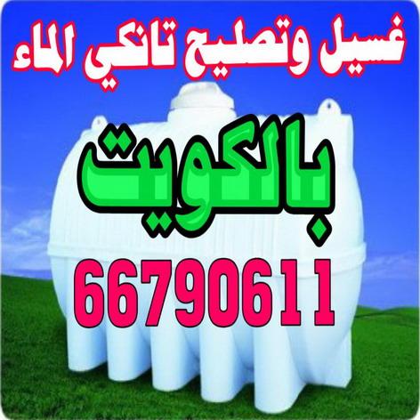 غسيل وتصليح تانكى بالكويت ( اقل اسعار) اتصل بنا 66790611