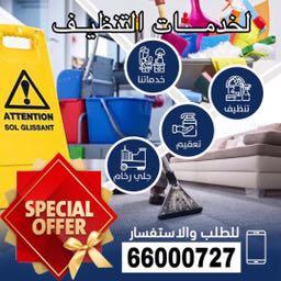 شركة تنظيف - لخدمات التنظيف والتعقيم الشامل