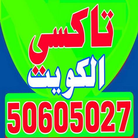 تكسى-تاكسى-تكاسى-بدالة تاكسى-اجرة تحت الطلب-تاكسى الكويت 50605027