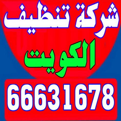 شركة تنظيف بروفيدة - تنظيف فلل وشقق بالكويت الاتصال 66631678 - اقل اسعار
