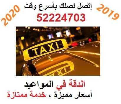 تكسى-تاكسى-تكاسى-بدالة تاكسى-اجرة تحت الطلب-تاكسى الكويت