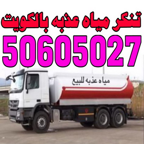 تنكر مياه عذبه - تنكر ماء - تناكر - تناكر مياه - تنكر الكويت - تنكر ماء 50605027 ابوحسين
