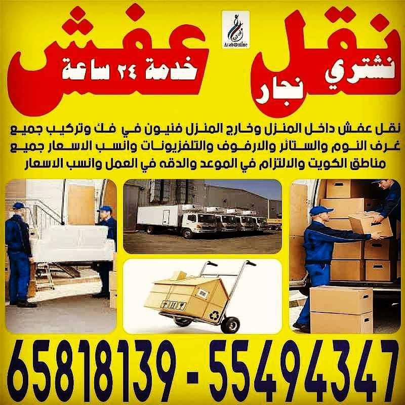 نجار نقل عفش جميع مناطق الكويت