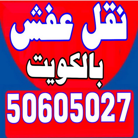 نقل عفش - شركة نقل عفش - نقل عفش رخيص - نقل عفش هنود - نقل عفش الكويت- 50605027 اقل اسعار
