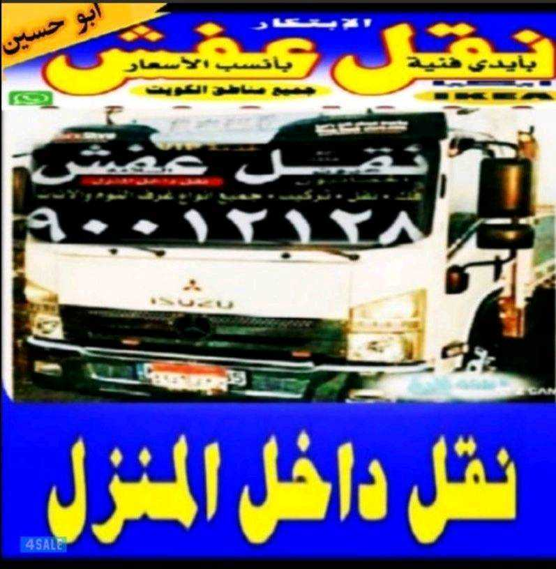 نقل عفش الابتكار 90012128نقل جميع الاثاث المنزلي جميع مناطق الكويت