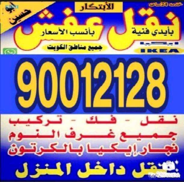 نقل عفش الابتكار 90012128نقل جميع الاثاث المنزلي جميع مناطق الكويت يوجد لدينا قسم التغليف انسب الاسعار دقه في العمل انوصلكم