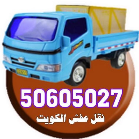 نقل عفش الكويت - نقل عفش حولى - الاتصال ابوحسين 50605027 - نقل عفش - شركة نقل عفش - نقل عفش رخيص - نقل اثاث