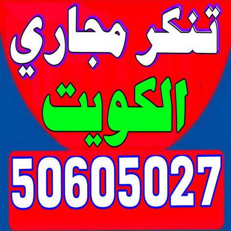 تنكر مجارى - سحب مجارى - تنكر فاكيوم - الاتصال ابوحسين 50605027 - مجارى الكويت - تسليك مجارى - شركة تسليك