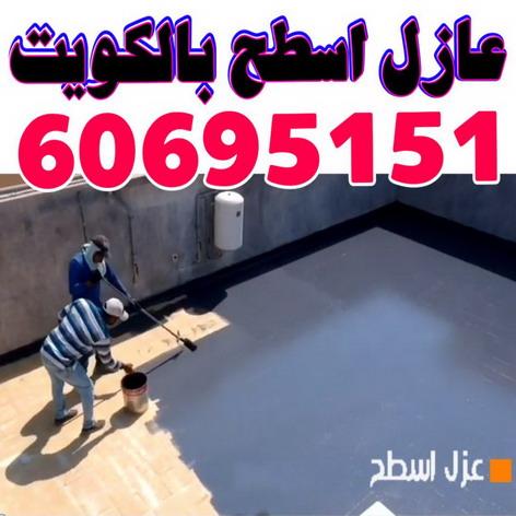 عازل اسطح بالكويت 60695151