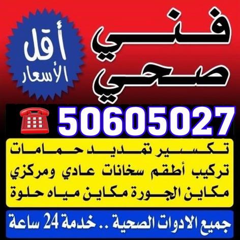 فنى صحى - بالكويت ابوحسين 50605027 - سباك صحى - معلم صحى - مقاول صحى - سباك - صحى الكويت - ادوات صحية