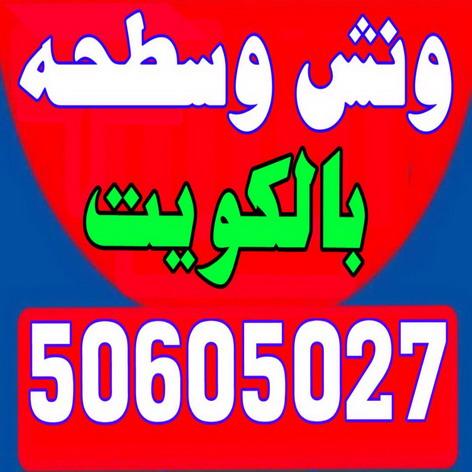 ونش - سطحه - كرين - ابوحسين 50605027 - ونش الكويت - ونش سطحه - كرين سطحه - ونشات - ونش سيارات