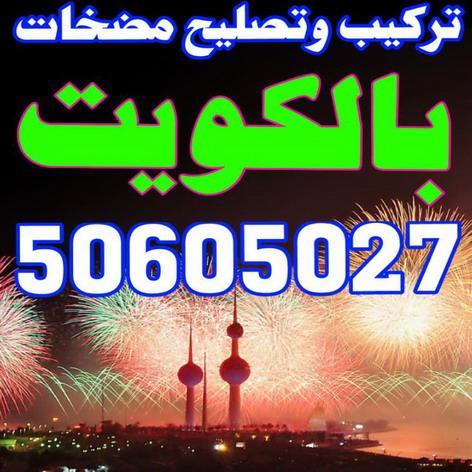 تصليح مضخات - تركيب مضخات -ابوحسين 50605027 - صيانة مضخات - فنى تركيب مضخات - مضخة - مضخات - مضخات الكويت