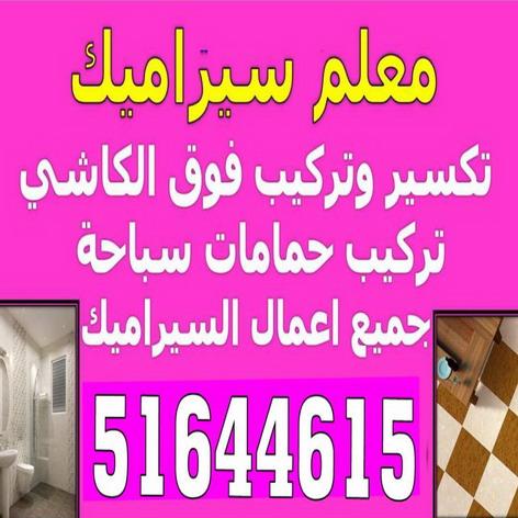 معلم سيراميك 51644615