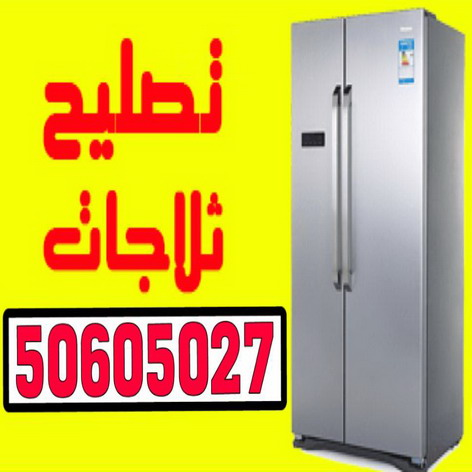 تصليح ثلاجات -ابوحسين50605027 – تصليح غسالات – تصليح طباخات – فنى تصليح ثلاجات – فنى تصليح غسالات – تصليح تكييف