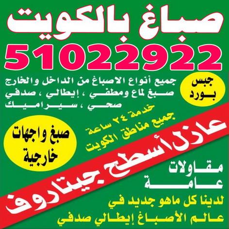 صباغ بالكويت 51022922
