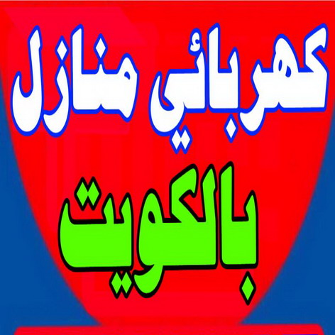 كهربائى - كهربائى منازل - فنى كهربائى -ابوحسين 60056753 - كهربائى الكويت - رقم كهربائى منازل - فنى كهربائى الكويت