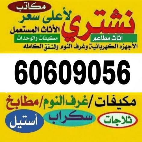 نشترى الاثاث - نشترى المستعمل - نشترى عفش - الاتصال ابوحسين 60609056 - شراء اثاث - نشترى اثاث - شراء مستعمل - نشترى الاثاث المستعمل