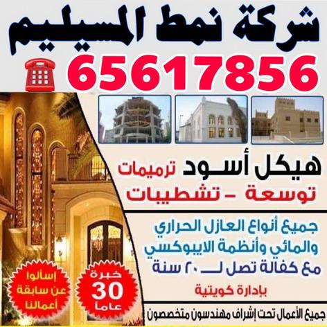 معلم حجر – معلم رخام -ابوحسين 65617856 - معلم حجر ورخام – تركيب حجر – تركيب رخام – جلى رخام