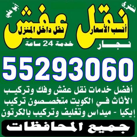 نقل عفش - شركة نقل عفش بالكويت - المتخصص 55293060 - شركة نقل عفش - نقل عفش رخيص - نقل عفش الكويت - نقل اثاث - رقم نقل عفش