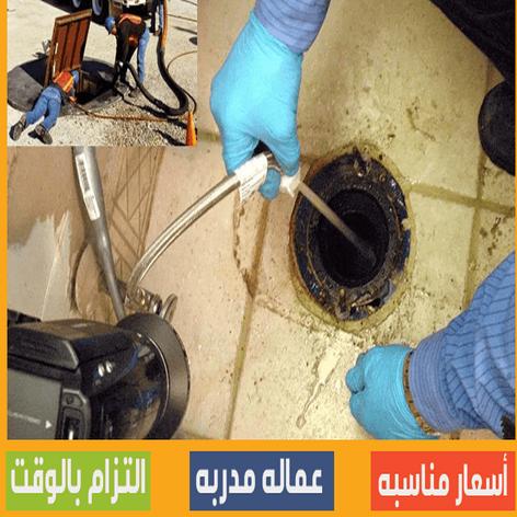 شركة تسليك مجارى - تسليك مجارى الكويت - فنى تسليك مجارى - ماكينة تسليك مجارى - شركة تنظيف مجارى - تسليك مجارى - تسليك المجارى