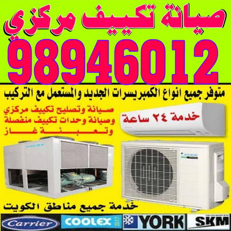 فنى تكييف - فنى تكييف مركزى -بالكويت 98946012 - صيانة تكييف - صيانة تكييف مركزى - فنى تكييف بالكويت - فني تكييف وحدات - تصليح تكييف