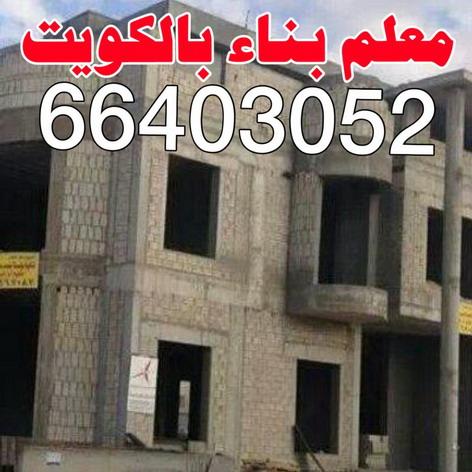 معلم بناء - معلم بناء طابوق - بناء طابوق -بالكويت 66403052 - معلم طوب - مقاول بناء - معلم بناء بلوك - معلم بناء بالكويت