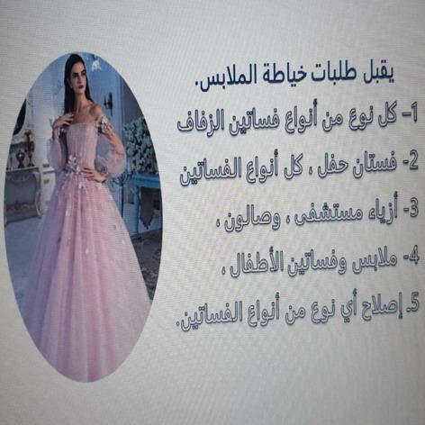 خياطة ملابس - خياط الكويت - تفصيل ملابس -بالكويت 67764284 - خياطة نسائية - خياط نسائى - خياط رجالى - خياط للسيدات - خياط شاطر - خياط رخيص