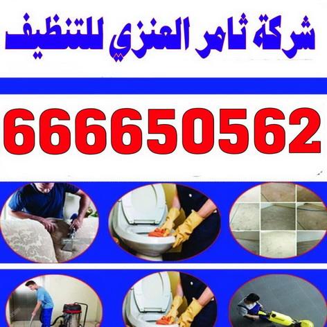 شركة تنظيف - تنظيف فلل وشقق 66650562