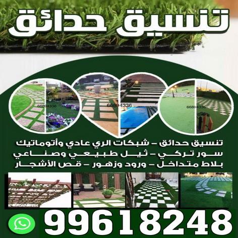 تنسيق حدائق - شركة تنسيق حدائق - تنسيق حدائق بالكويت 99618248