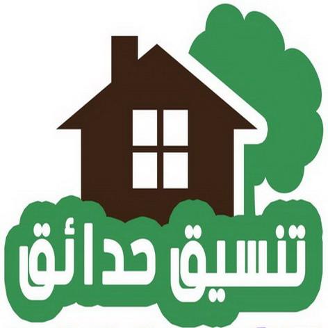 تنسيق حدائق - شركة تنسيق حدائق - تنسيق حدائق الكويت -ابوحسين - تنسيق حدائق منزلية - تصميم حدائق - شركات تنسيق حدائق - صيانة حدائق - تنسيق الحدائق - تنسيق حدائق بالكويت