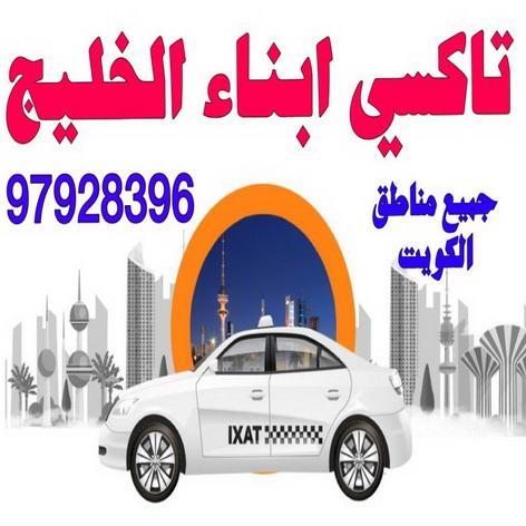 تاكسى - تكسى - بالكويت 97928396 – رقم تاكسى - ارقام تكاسى - تكاسى الكويت – بدالة تكاسى – تاكسى بالكويت – TAXI – بدالة تاكسى – تاكسى الكويت – تكاسى