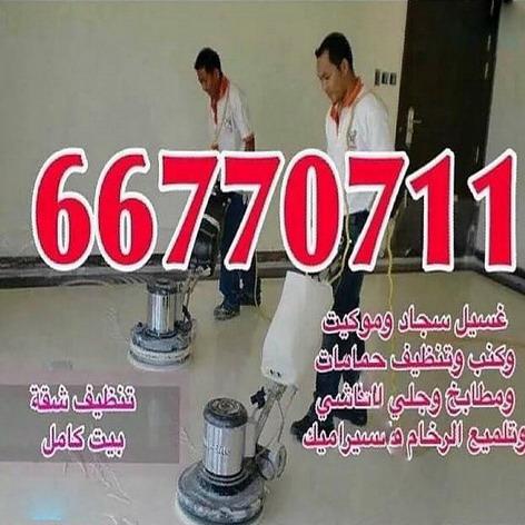 شركة تنظيف - بالكويت 66770711 - تنظيف فلل وشقق - شركة تنظيف وتعقيم - شركة تنظيف منازل الكويت - شركة تنظيف شقق - تنظيف شقق - شركة تنظيف بالكويت