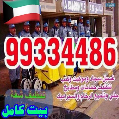 شركة تنظيف شقق - شركة تنظيف بالكويت - شركة تنظيف سجاد - شركة تنظيف - بالكويت 99334486 - شركة تنظيف منازل - شركة تنظيف كنبات - تنظيف شقق - شركة تنظيف منازل الكويت