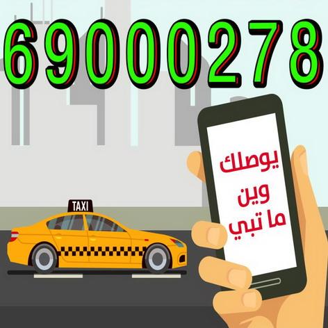 تكسى - تاكسى جوال - اجرة المطار - توصيلة - مشوار - TAXI - تاكسى - تاكسى الكويت - تكاسى - بالكويت 69000278