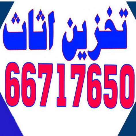 تخزين اثاث - شركة تخزين اثاث - ابوشوقى 66717650 - تخزين اثاث بالكويت - مخازن لتخزين الاثاث - تخزين اغراض - نقل عفش - تخزين الاثاث