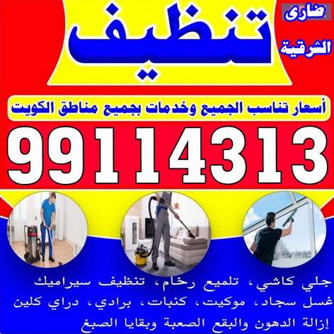 شركة ضارى الشرقية للتنظيف 99114313