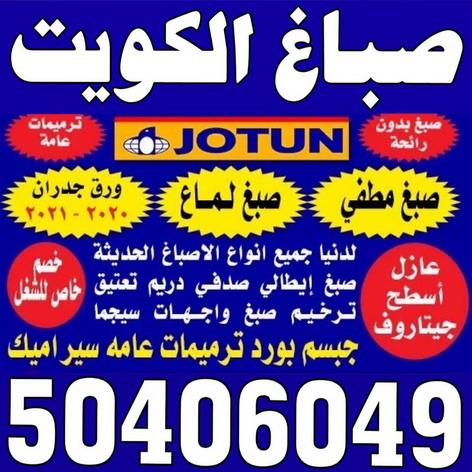 صباغ الكويت - الاتصال 50406049