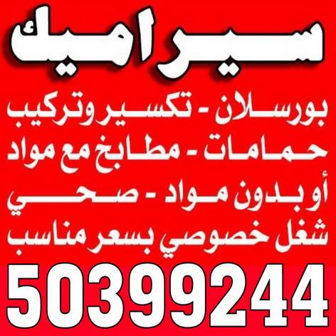 مقاول سيراميك - الاتصال 50399244
