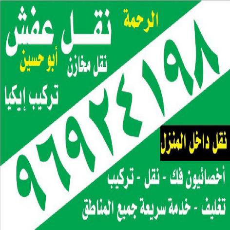 نقل عفش بالكويت - الاتصال 96924198