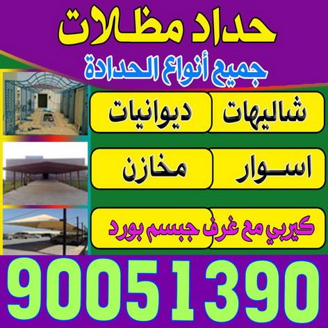حداد و مظلات بالكويت - الاتصال 90051390