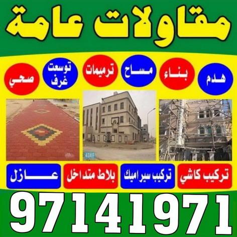 مقاولات عامة بالكويت - الاتصال 97141971