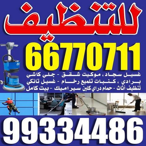 تنظيف شقق - شركة تنظيف شقق - بالكويت 66770711 - شركة تنظيف - شركة تنظيف منازل - تنظيف منازل - شركة تنظيف بالكويت - شركات تنظيف