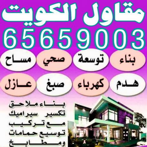 مقاولات - مقاول الكويت - مقاول - بالكويت 65659003 - مقاول بناء - مقاولات عامة - مقاول عام - ترميمات - ترميمات عامة