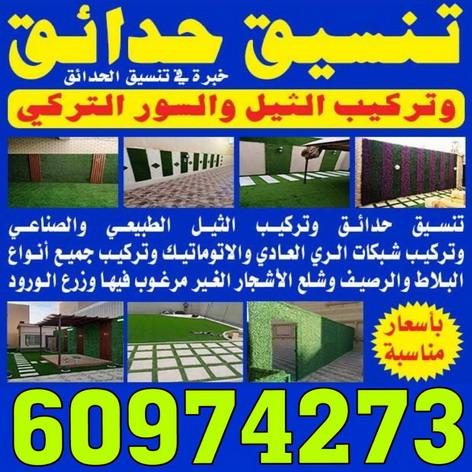 تنسيق حدائق - ابوحسين 60974273  - شركة تنسيق حدائق - تنسيق حدائق الكويت - تنسيق حدائق منزلية - تصميم حدائق - شركات تنسيق حدائق - صيانة حدائق - تنسيق الحدائق - تنسيق حدائق بالكويت