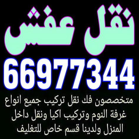 نقل عفش الكويت - نقليات عفش - بالكويت 66977344 - نقل عفش - نقل اثاث - شركة نقل عفش - رقم نقل عفش - نقل عفش رخيص - نقل عفش حولى